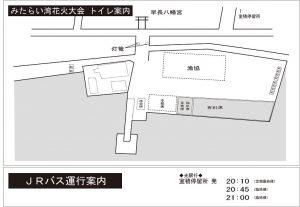 トイレ・バス案内(A4)