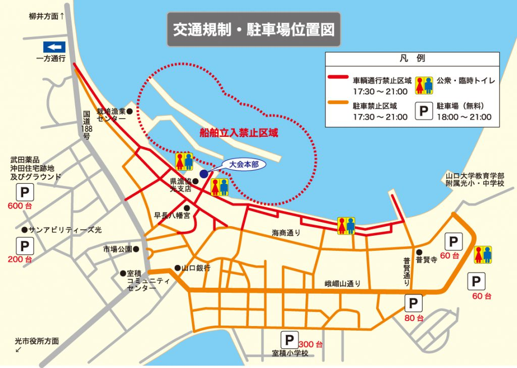 交通規制・駐車場位置図