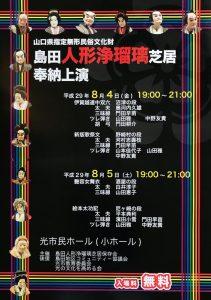 島田人形浄瑠璃芝居 奉納上演ポスター