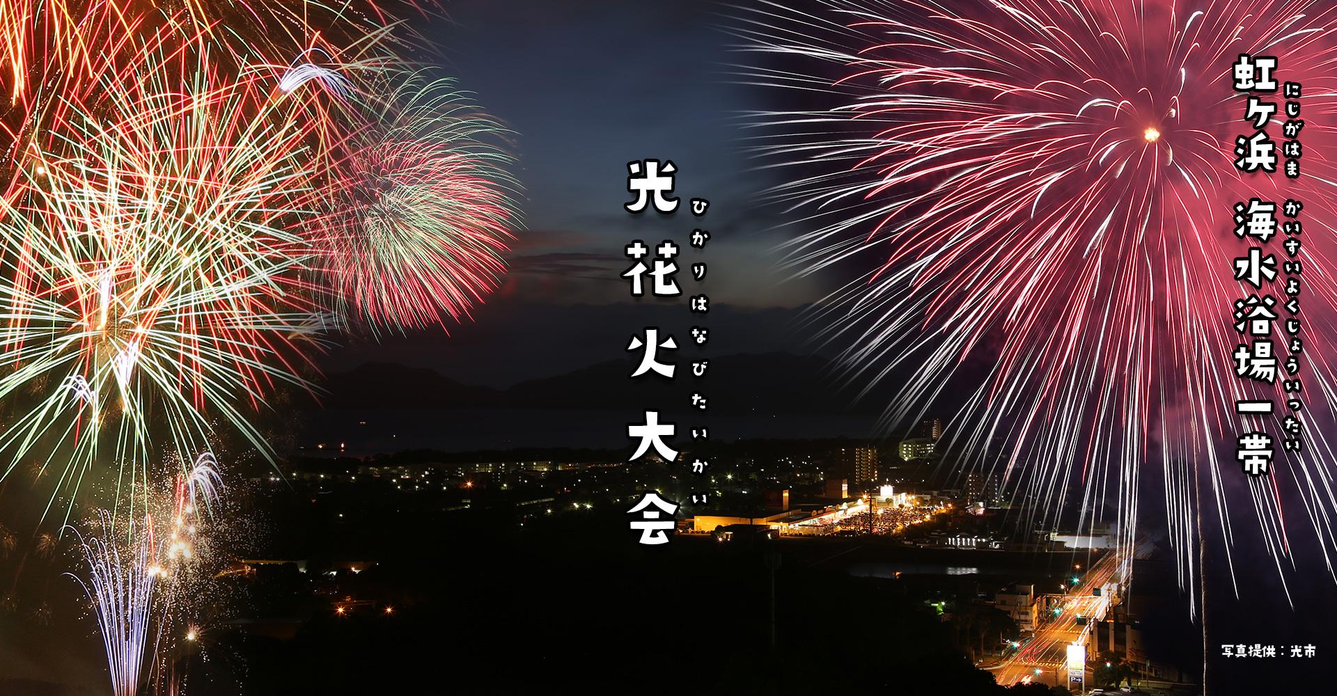 https://www.hikari-kanko.org/cms/wp-content/uploads/2016/09/07_hanabi.jpg