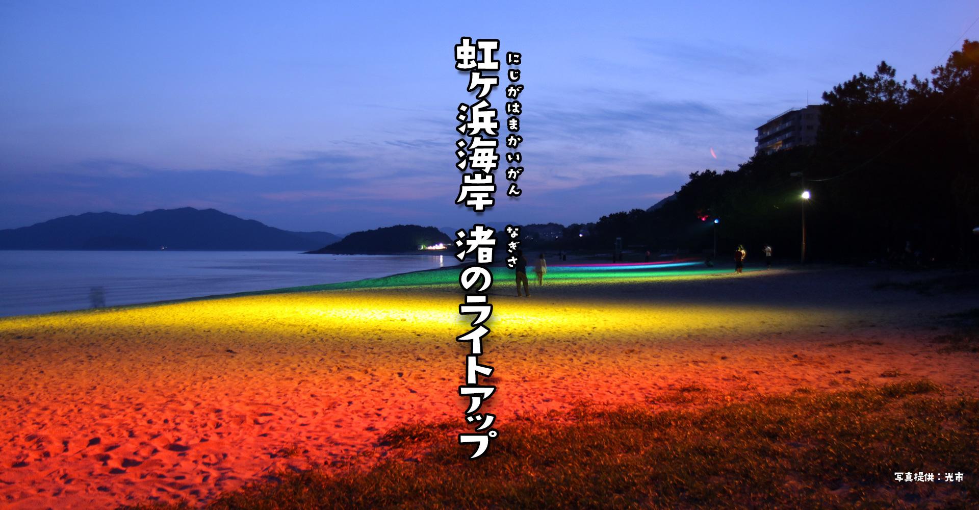 画像:渚のライトアップ