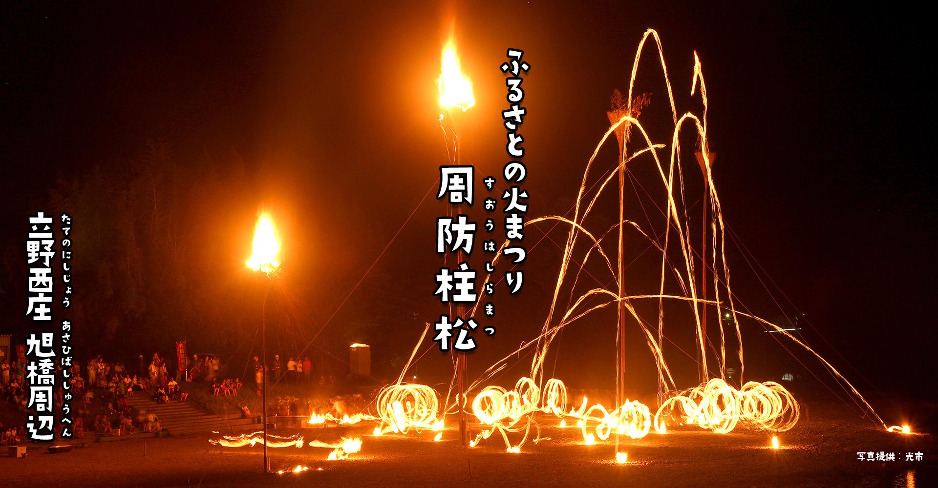 ふるさとの火まつり 周防柱松