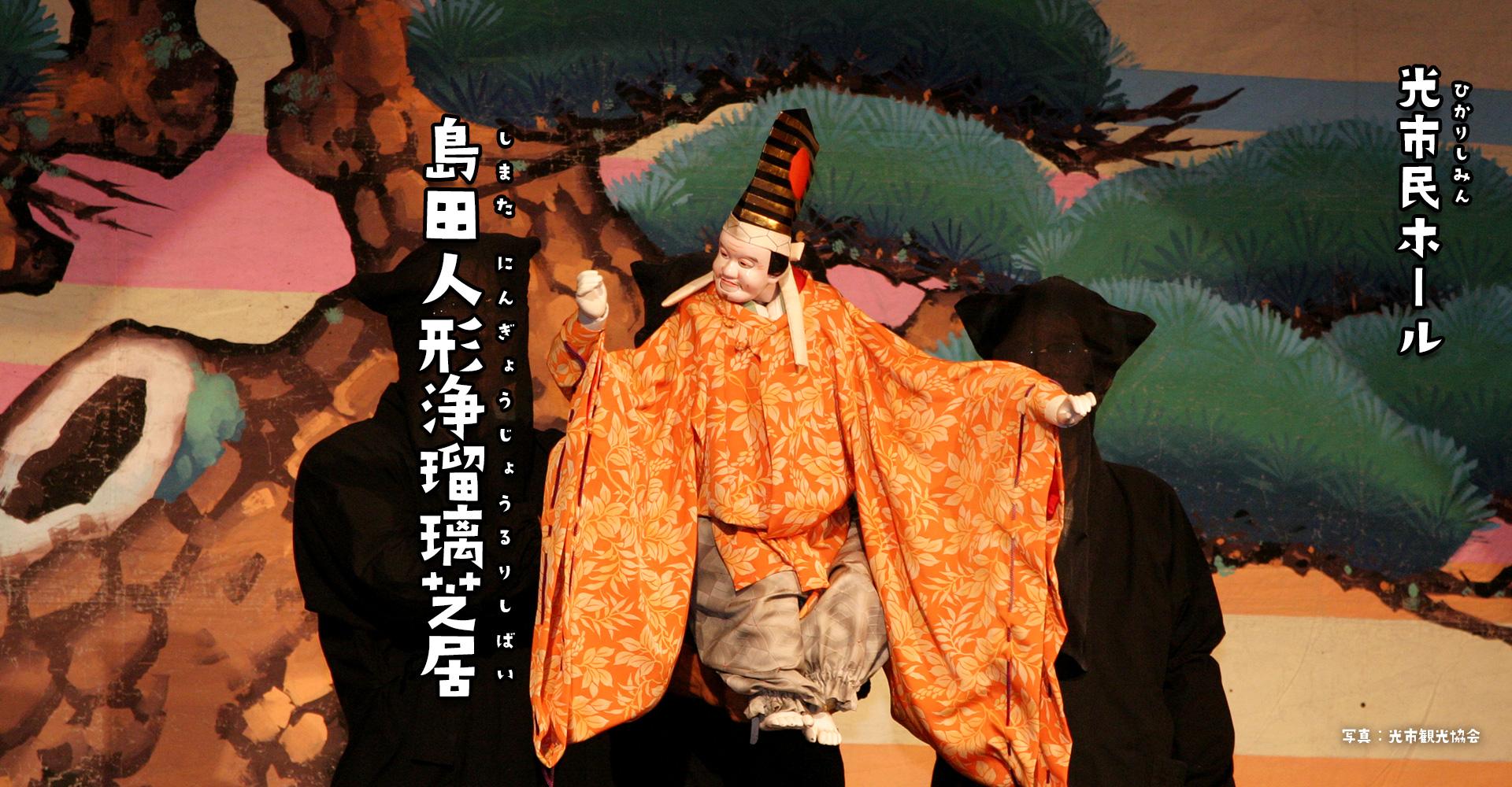 島田人形浄瑠璃芝居