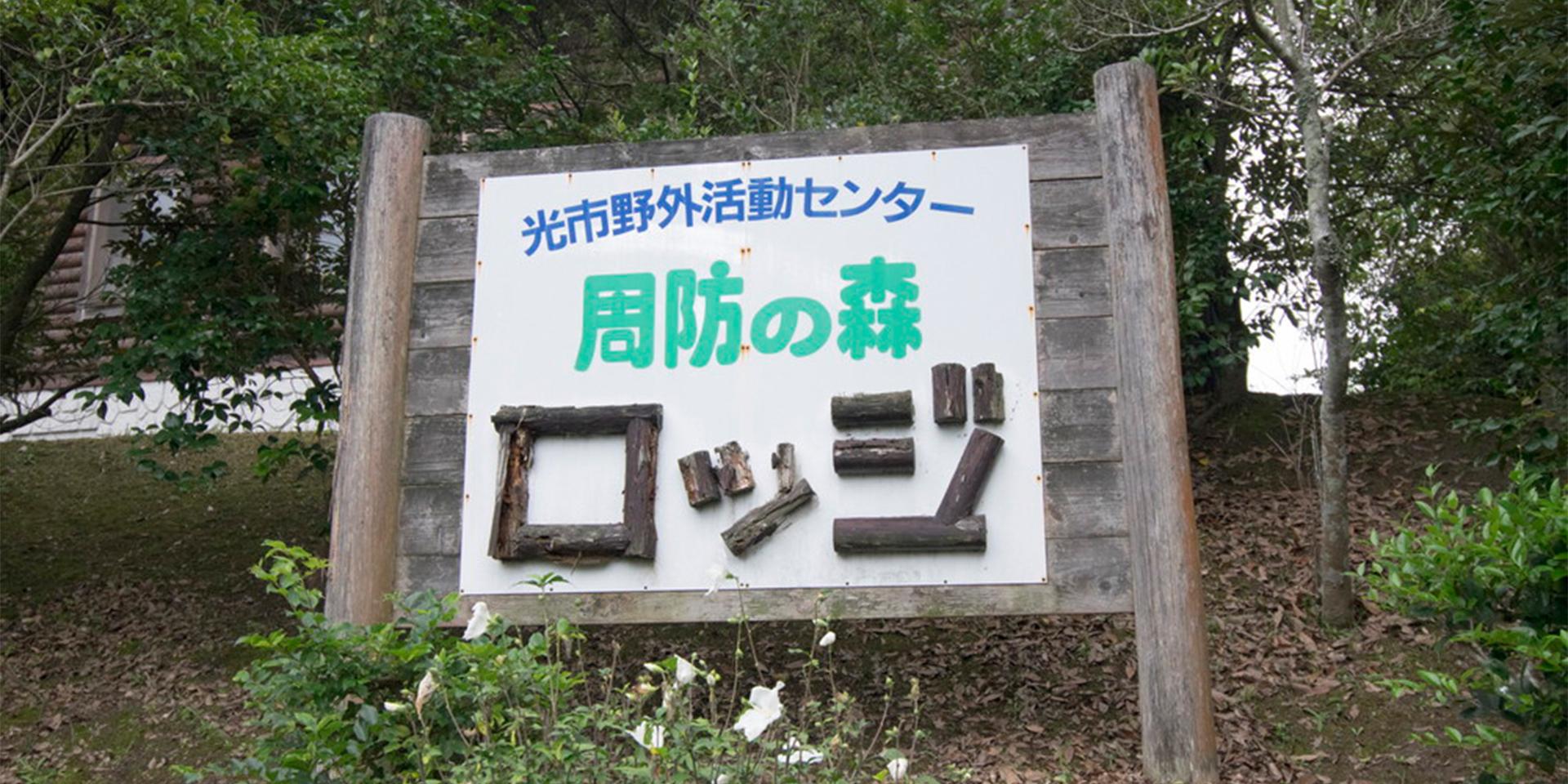 周防の森ロッジ