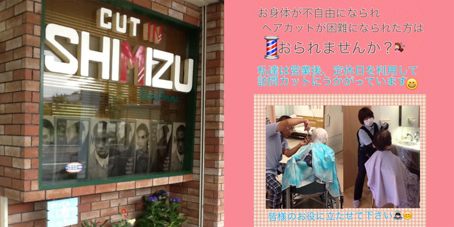 理容 CUT in SHIMIZU