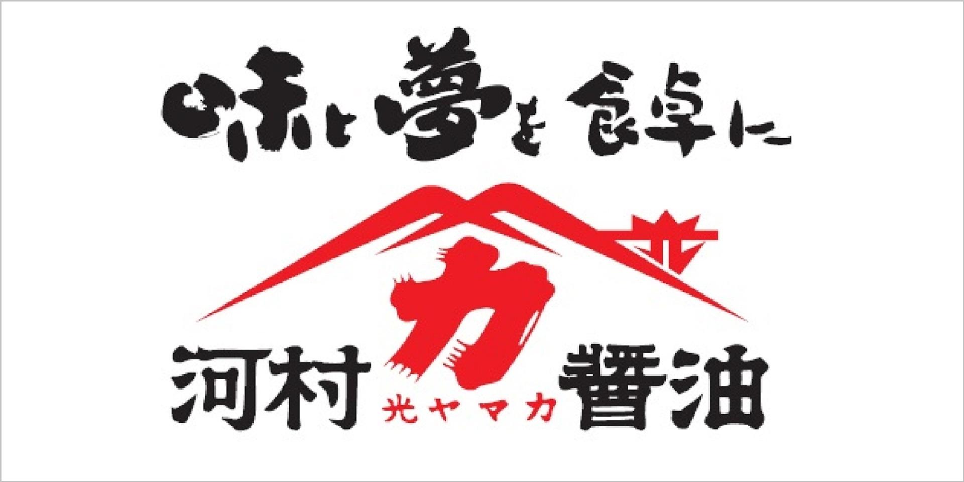 河村醤油株式会社