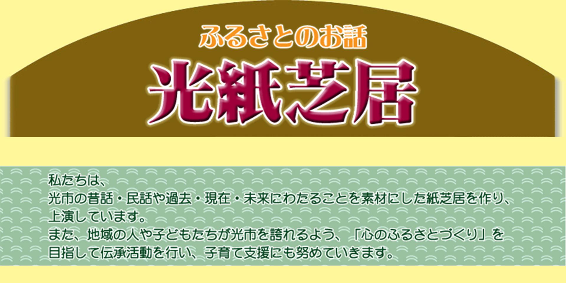 光紙芝居(定期上演 ゆーぱーく光)