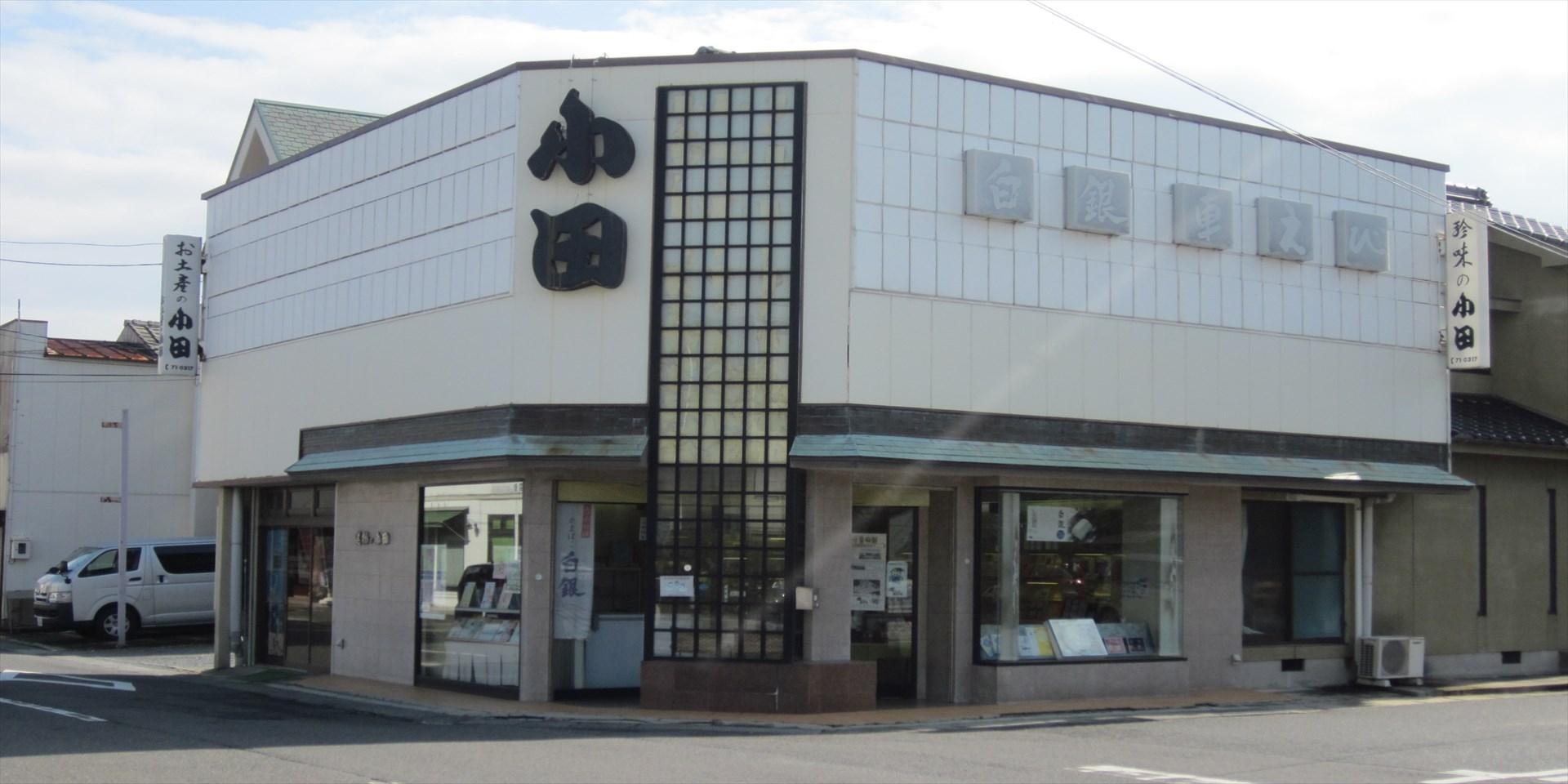 (有)小田商店