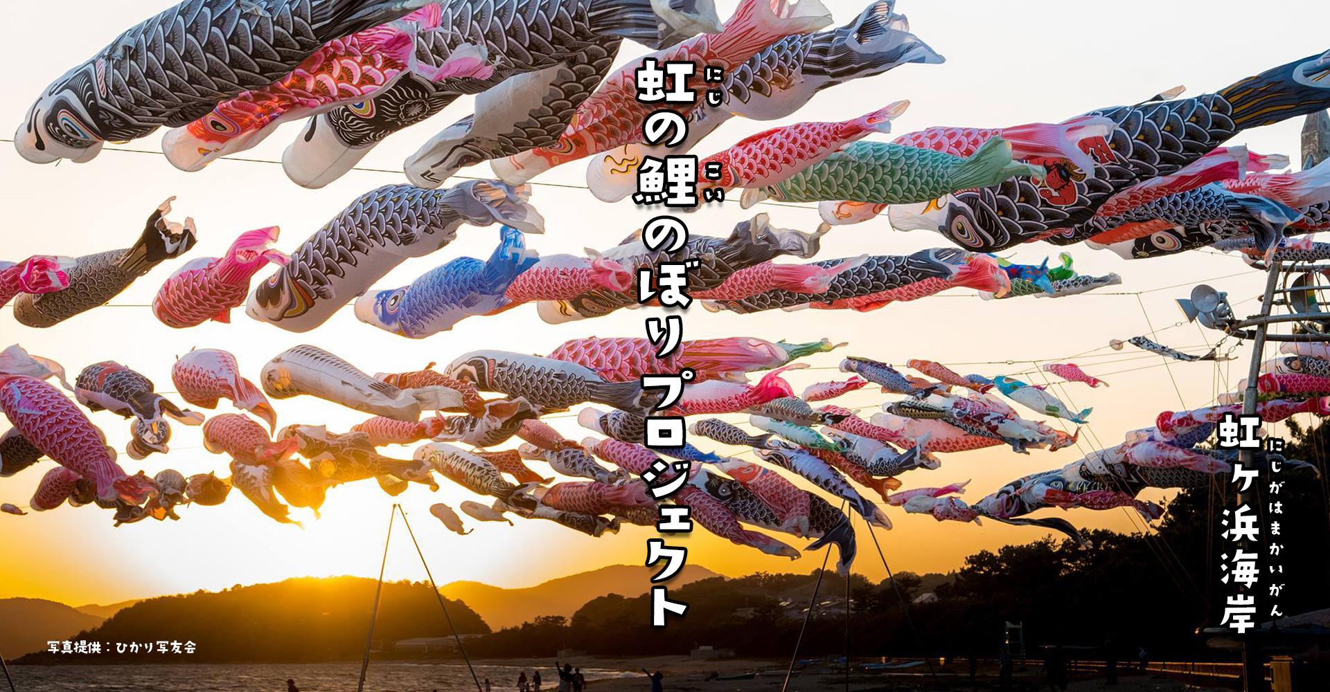 虹の鯉のぼりプロジェクト
