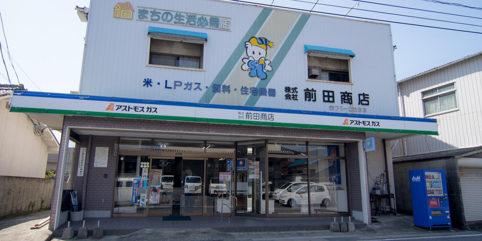 ㈱前田商店