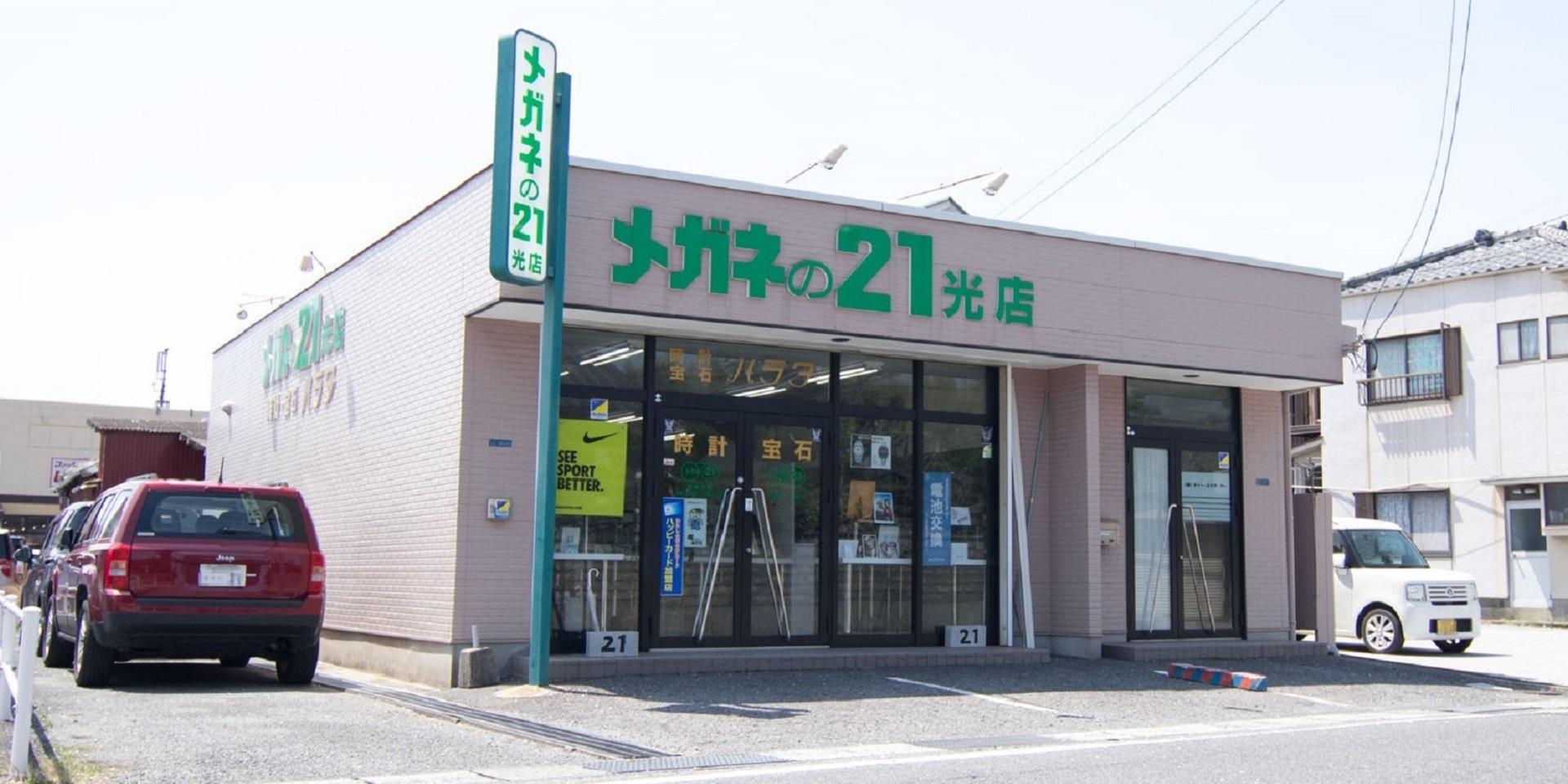 ハラダ・メガネの21光店