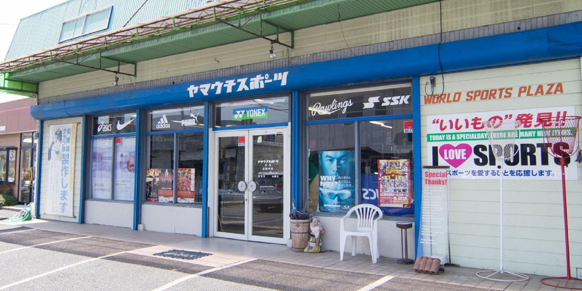 ヤマウチスポーツ光店