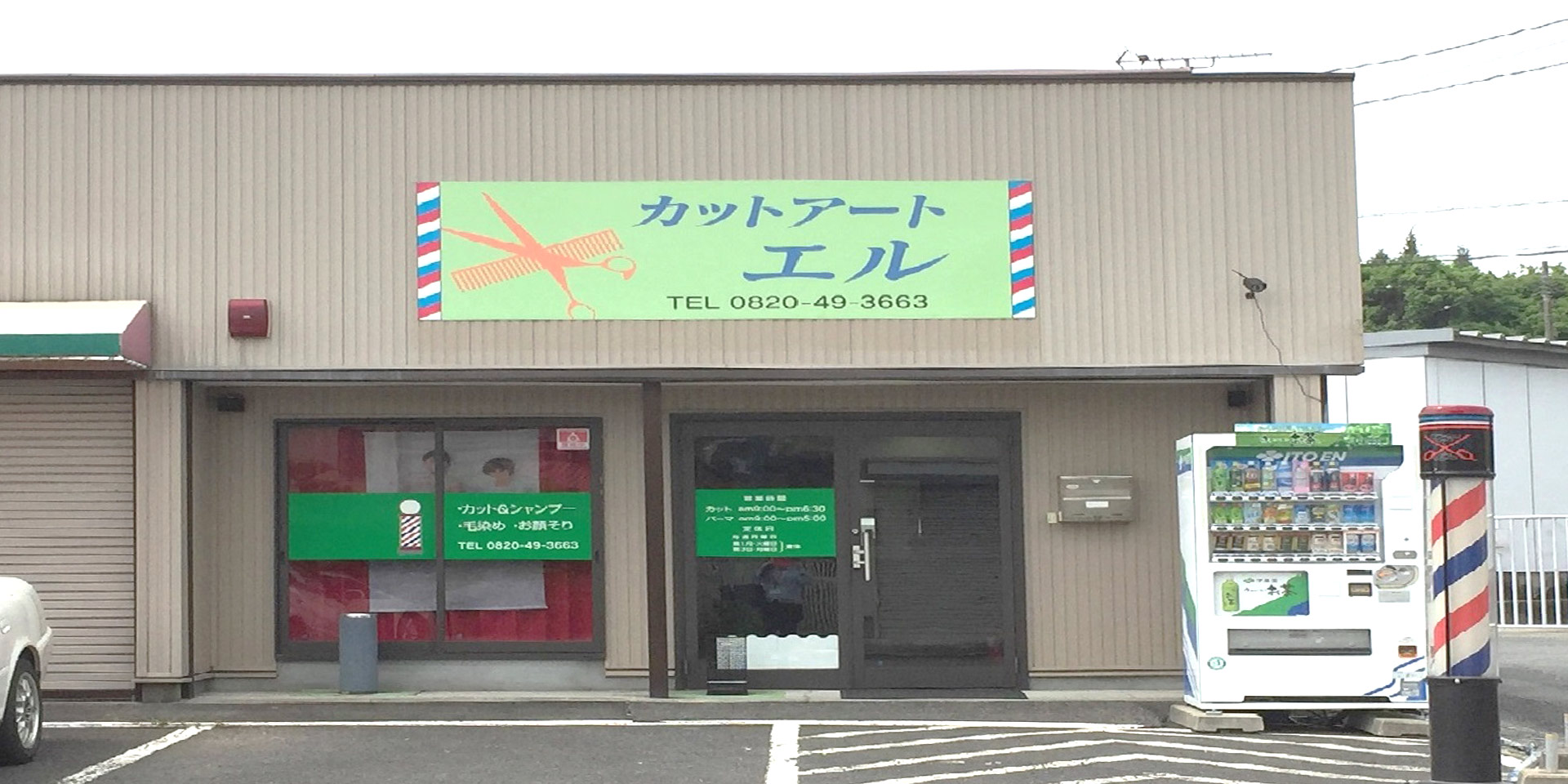カット・アート・エル