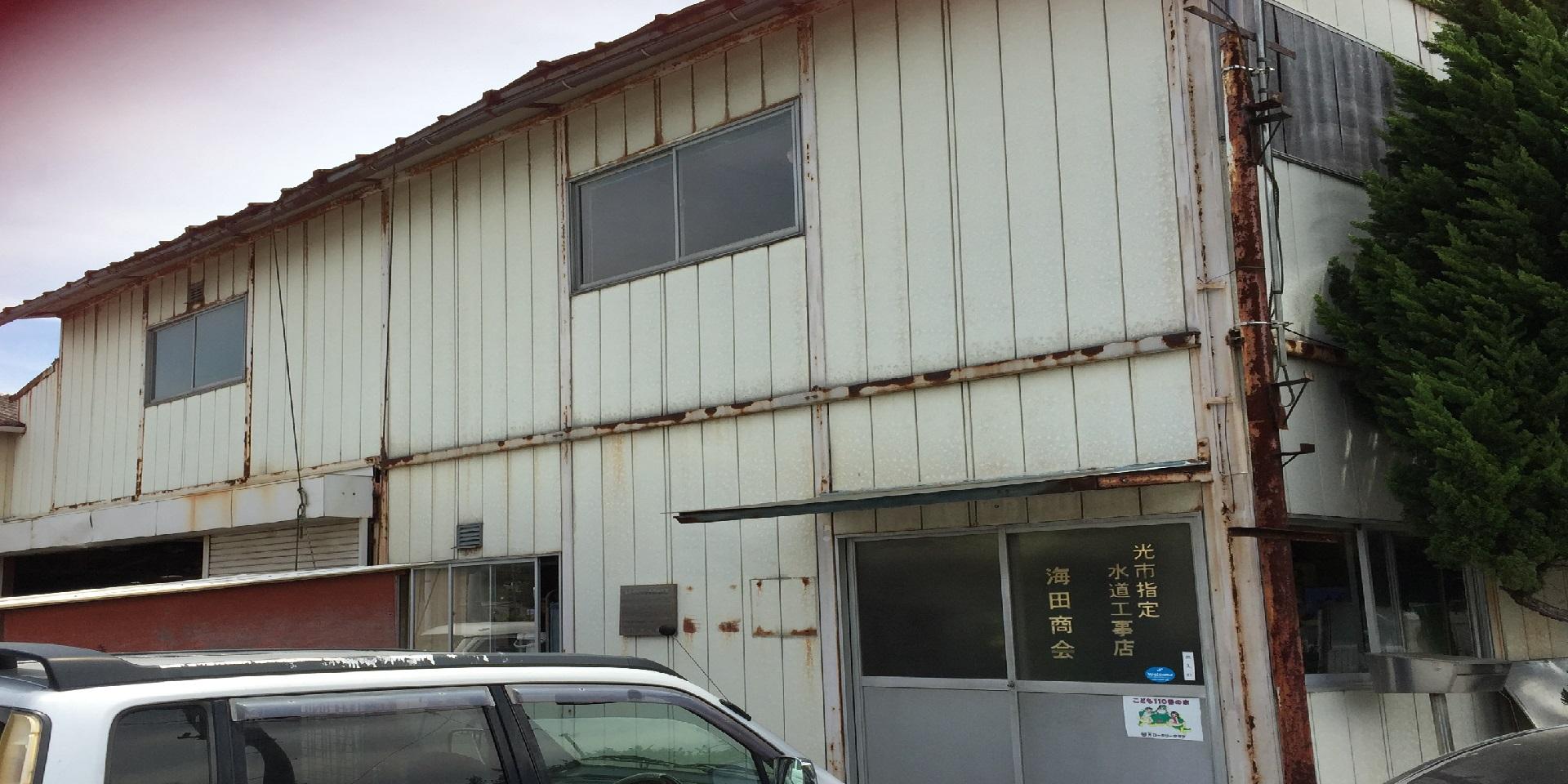 ㈱海田商会