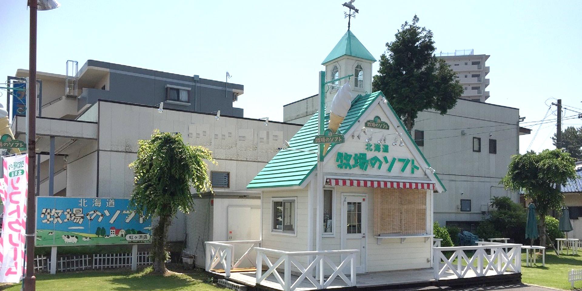 牧場のソフト 虹ケ浜店