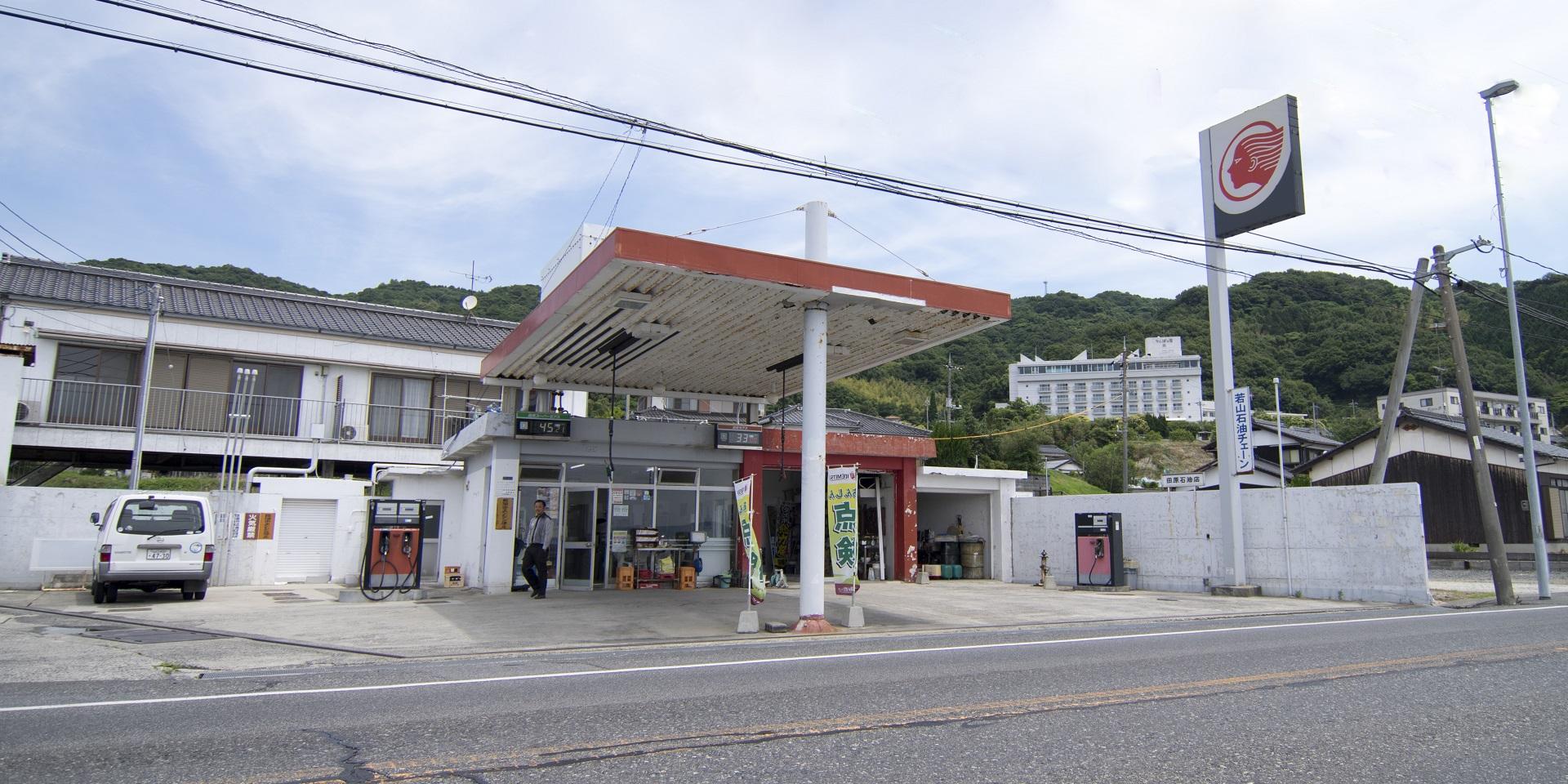 ㈲田原石油店