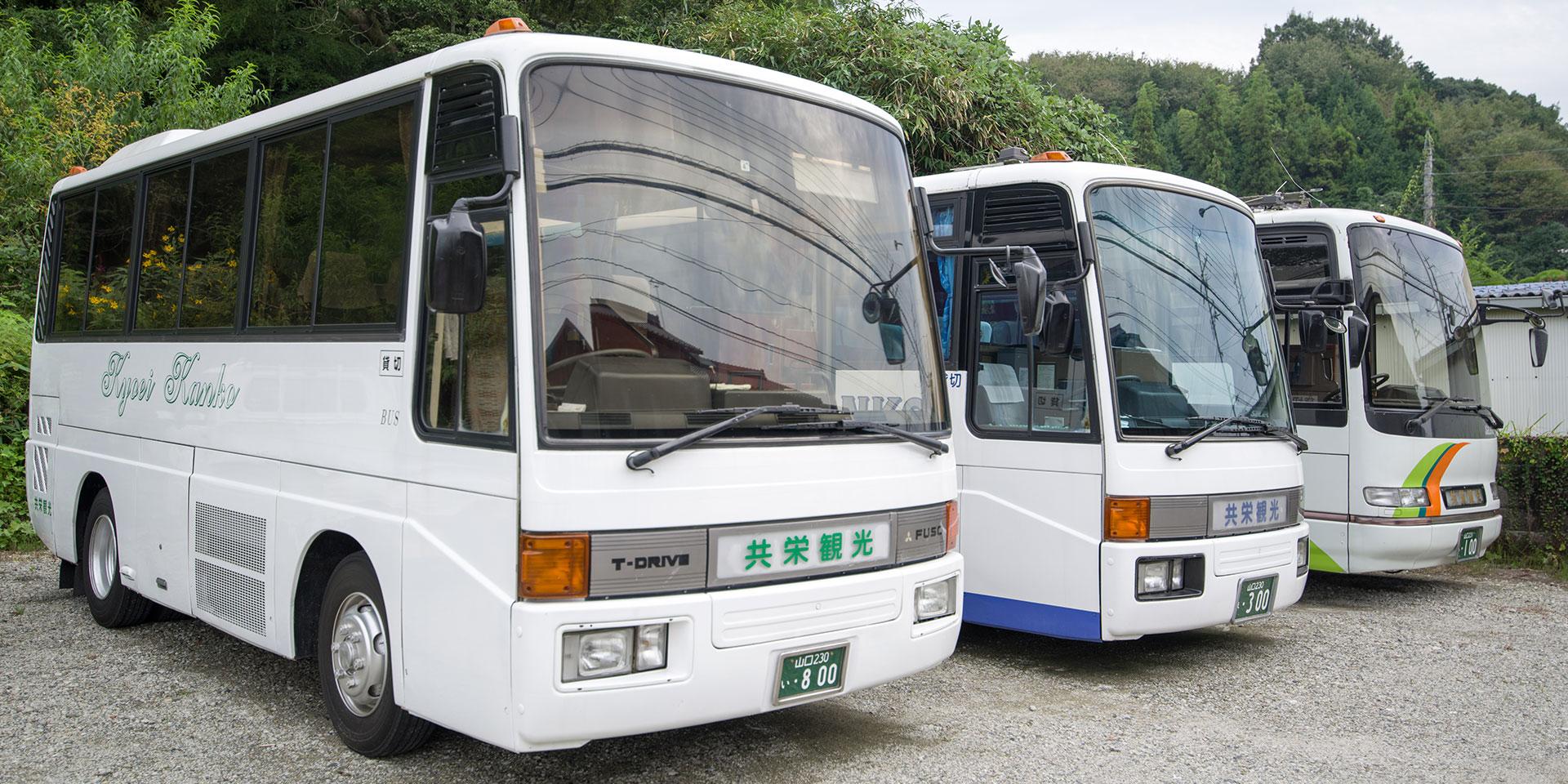 共栄観光バス(貸切バス)