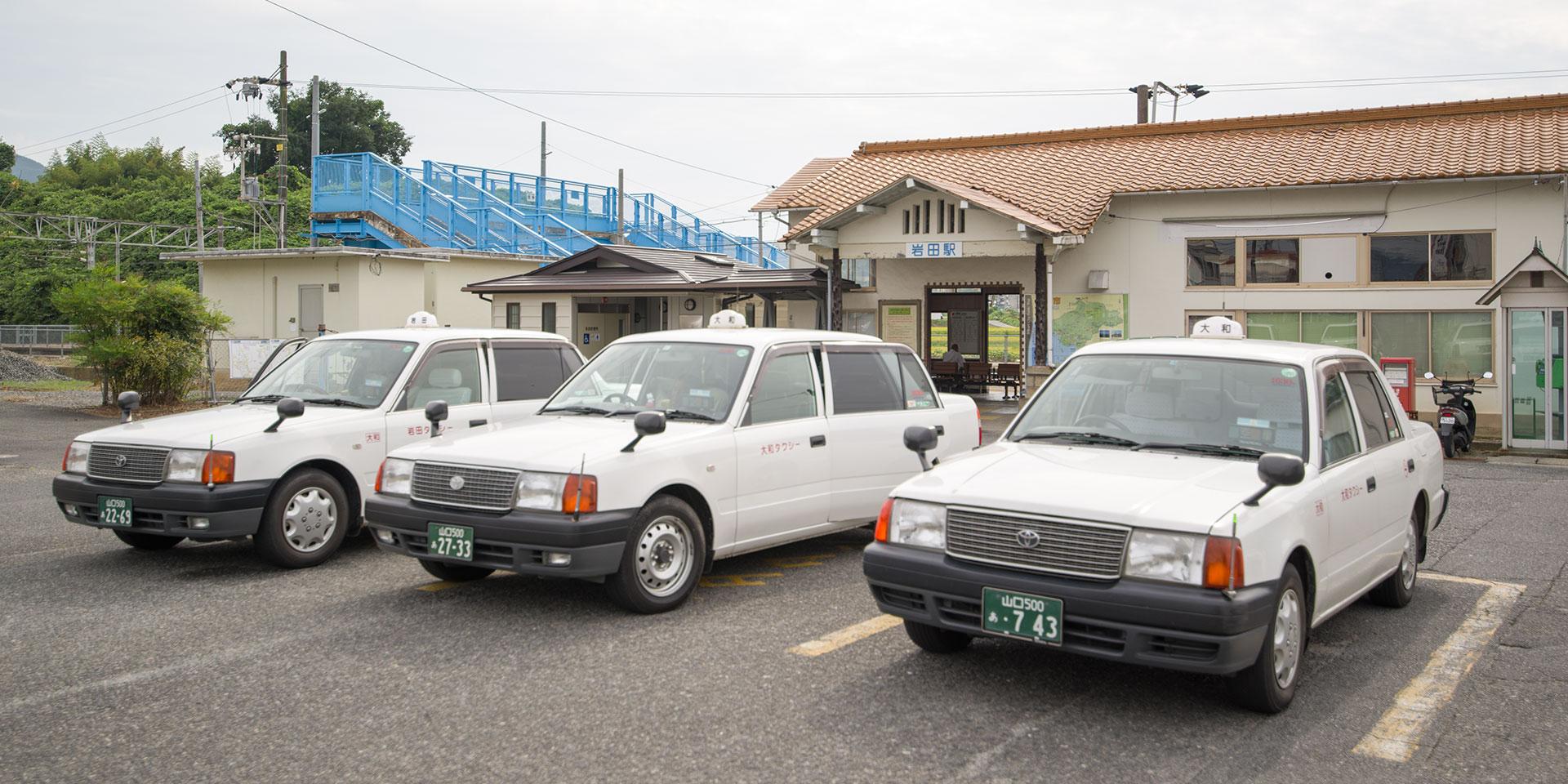 大和タクシー(岩田タクシー)