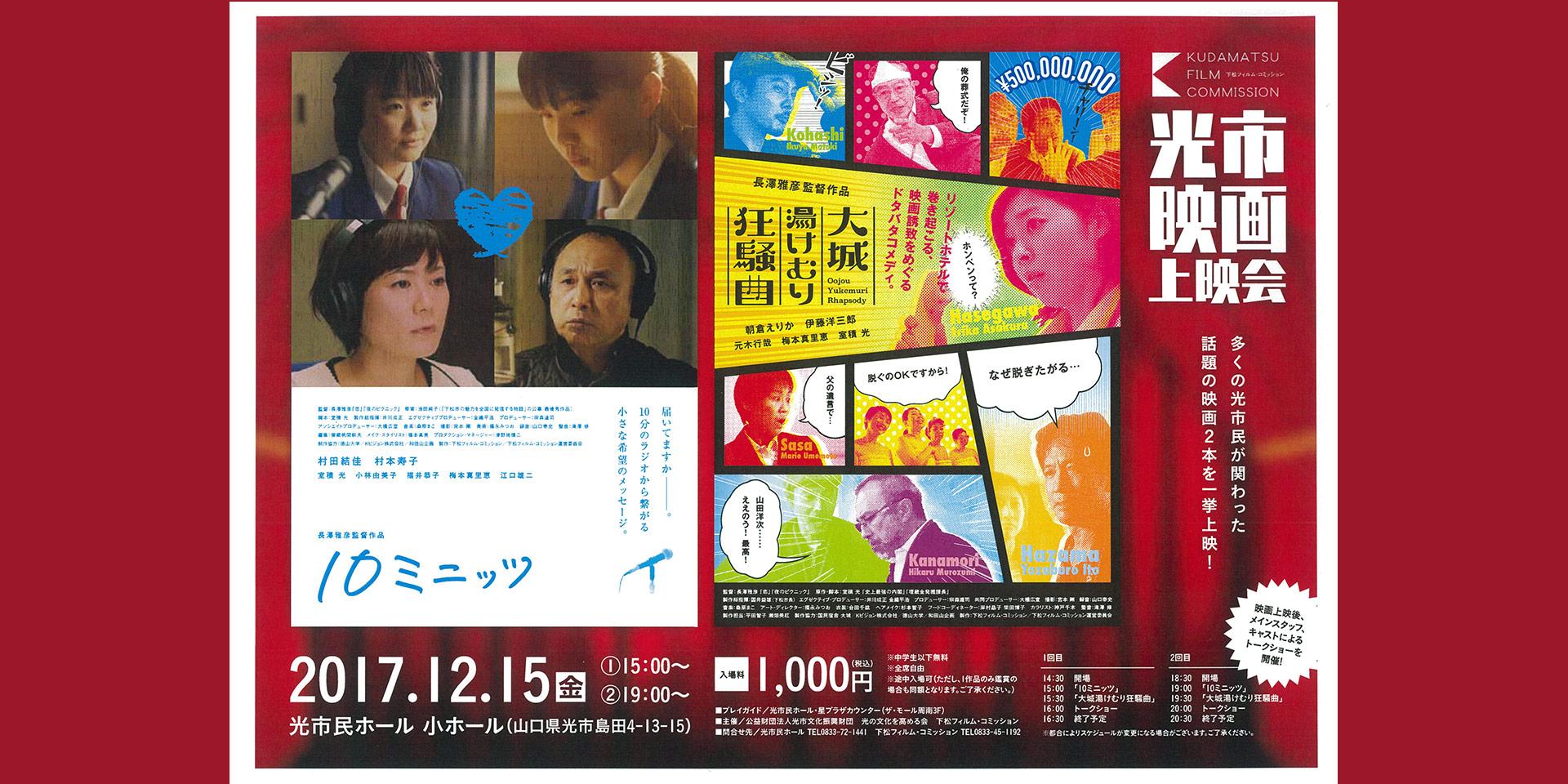光市映画上映会【10ミニッツ】【大城湯けむり狂騒曲】