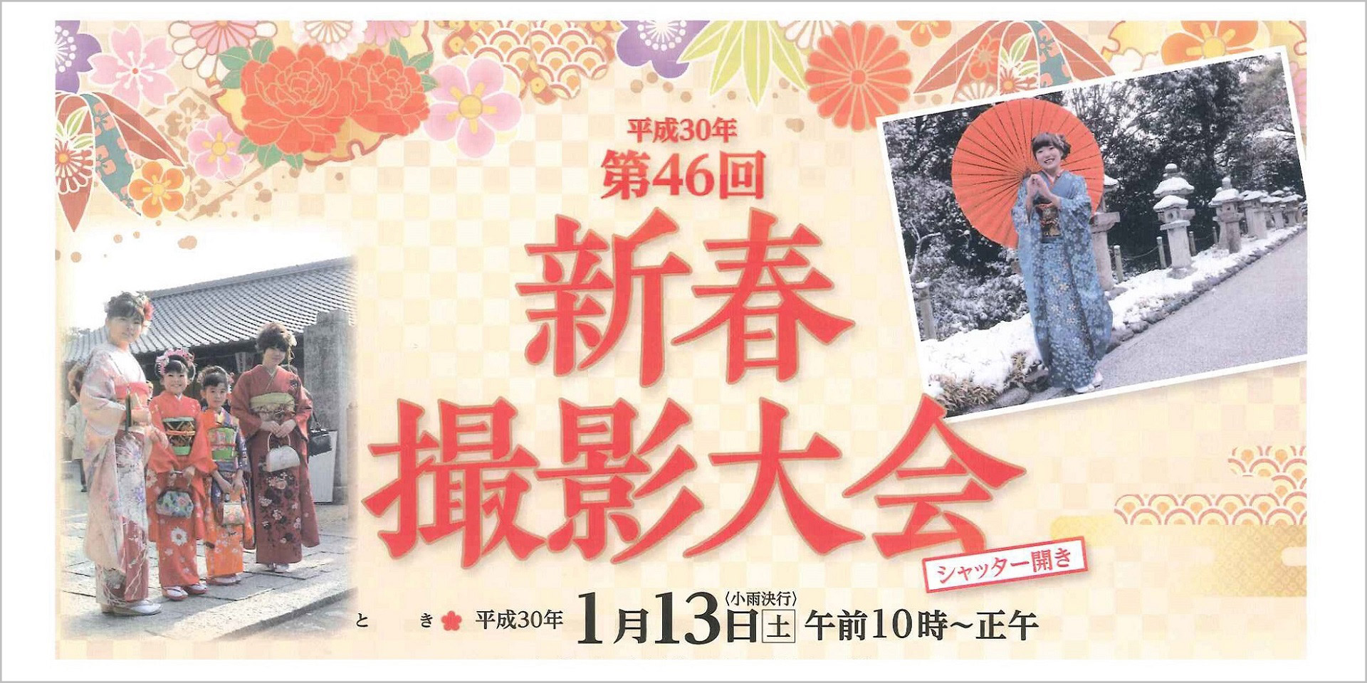 新春撮影大会