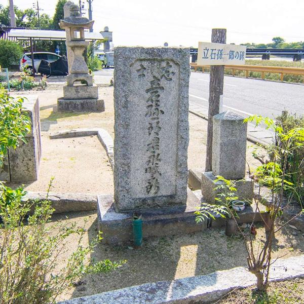 立石孫一郎の碑