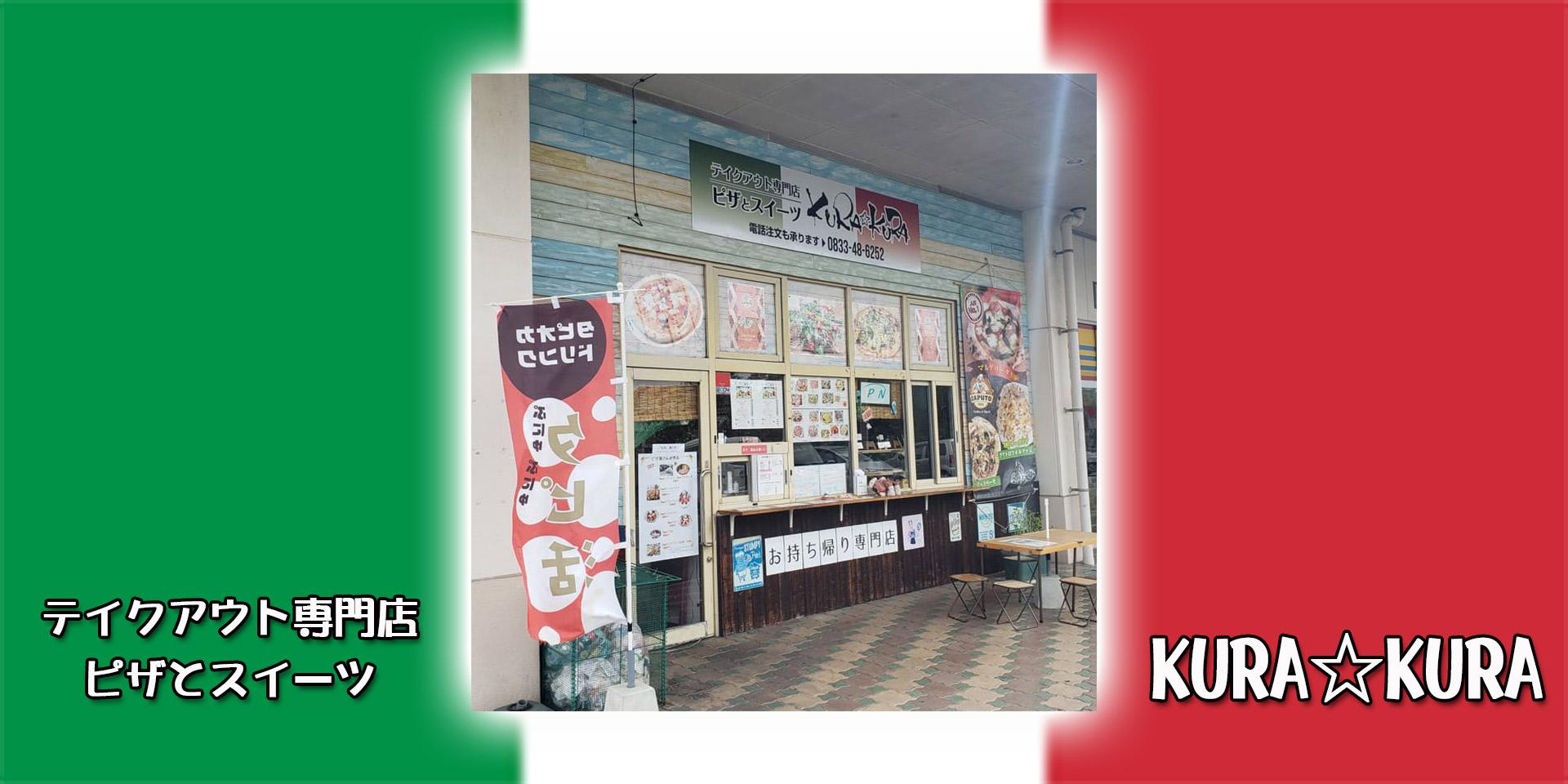 KURA☆KURA(クラクラ)