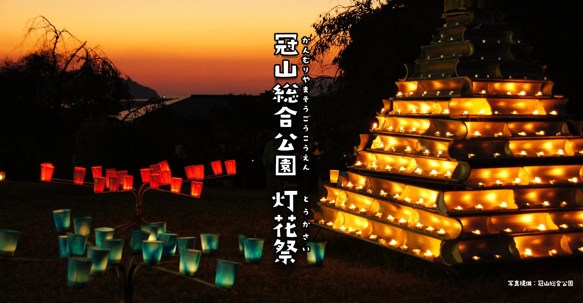 画像:灯花祭