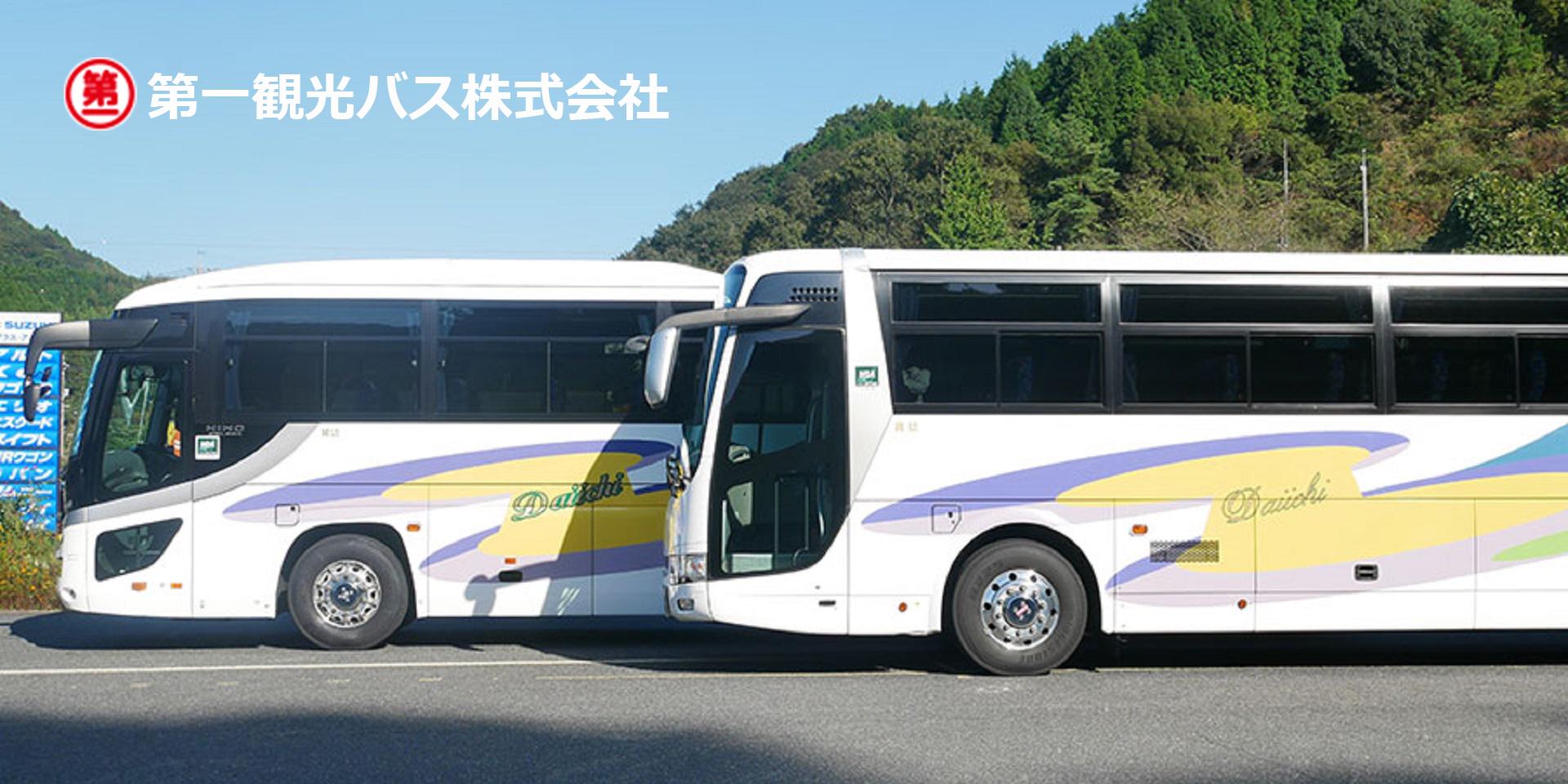 画像:第一観光バス株式会社 山口営業所
